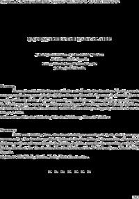 Una escalera tabicada al aire.pdf